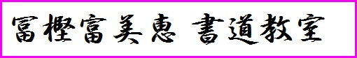 埼玉県ふじみ野市 書道教室 主催:冨樫富美恵