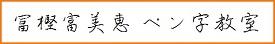 冨樫富美恵 ft-cc.com ぺン字教室