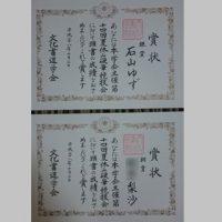 ft-cc 冨樫富美恵書道教室 賞状 201610
