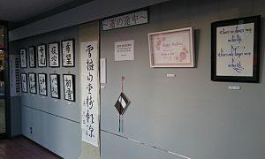 冨樫富美恵書道教室 第一回書道・カリグラフィー生徒による合同作品展
