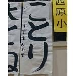 埼玉県ふじみ野市 冨樫富美恵書道教室 2017年書初め展 特選