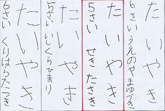 埼玉県ふじみ野市 冨樫富美恵書道教室 5月号の月刊誌