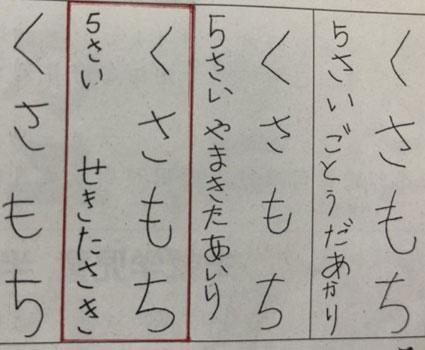 埼玉県ふじみ野市 冨樫富美恵書道教室 7月号の月刊誌に載りました 関田紗希