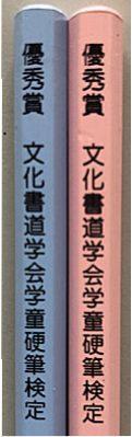 埼玉県ふじみ野市 冨樫富美恵書道教室  7月号の月刊誌に載りました 古川紗季(硬筆:鉛筆)