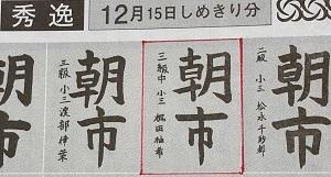 冨樫富美恵 書道教室 2020年2月号 毛筆 「秀逸」小3 梶田柚希