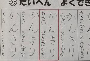 冨樫富美恵 書道教室 2020年2月号 硬筆 6さい せきたさき