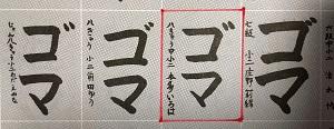 冨樫富美恵 書道教室 2020年3月号 毛筆 小2 本多彩華