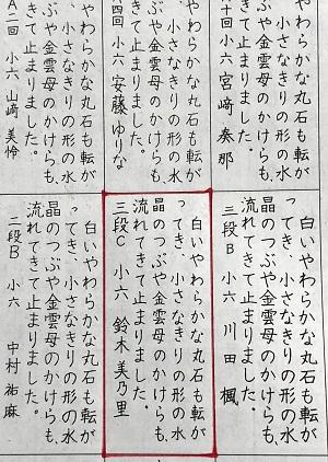 冨樫富美恵 書道教室 2020年3月号 硬筆 小6 鈴木美乃里