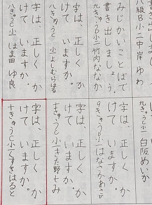 冨樫富美恵 書道教室 2020年2月号 硬筆「優秀作品」小1 楠晴翔